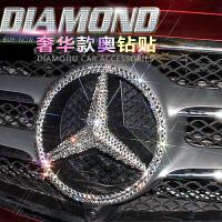 汽车用品贴纸创意车身贴钻宝马奔驰大众车内饰装饰贴水晶钻贴车贴SN4022