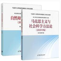自然辩证法概论(2018年版)+马克思主义与社会科学方法论 2018年版 全两册马克思主义理论研究和建设工程 高等教育