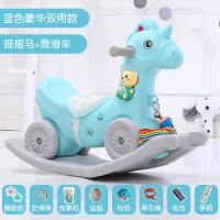 ?摇摇马木马儿童塑料摇摇车一岁宝宝玩具小两用0-1岁生日周岁礼物