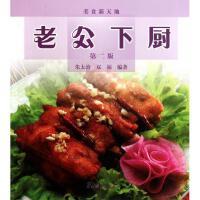 老公下厨(第2版) 朱太治//双福