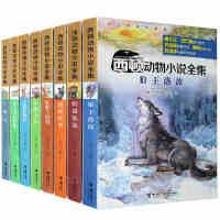 全套8册西顿动物小说全集 6-7-8-9-10-12-15岁儿童文学课外励志读物 儿童课外阅读经典畅销书籍四五六年级小