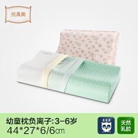 牵挂进口乳胶枕头儿童健康乳胶枕曲线安睡幼儿枕芯幼童小枕头