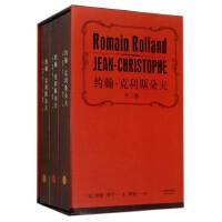 约翰克利斯朵夫 经典文学 套装礼盒 罗曼 罗兰 诺贝尔文学 傅雷 贝多芬 音乐 法国 德国 命运