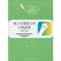 正版 播音主持实用训练教程(第2版)张洁,陈静 著 中国传媒大学出版社
