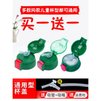 儿童保温杯盖子杯盖配件通用保温瓶水壶盖带硅胶吸管原装水杯盖子