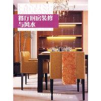 【新书店正版】餐厅厨房装修与风水 本书编写组 福建科技出版社 9787533531997