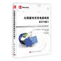 【按需印刷】-太阳能光伏发电系统的设计与施工(原书第四版)