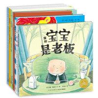 海豚绘本花园・情感表达(全8册)