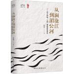 从澜沧江到湄公河――关于风物、人间、普洱茶及其他