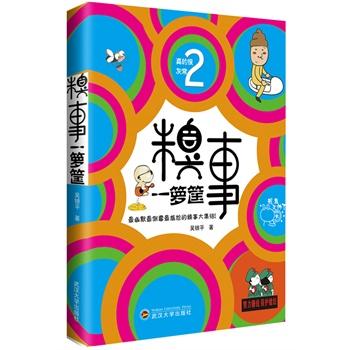 【RT3】糗事一箩筐 吴银平 武汉大学出版社 9787307121652