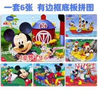迪士尼米奇妙妙屋幼儿童拼图40片3-4-5-6-7-8岁宝宝益智手工玩具