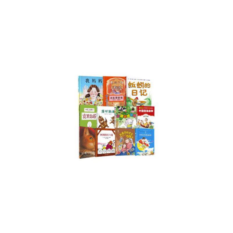 一年级推荐阅读套装12册我妈妈老鼠娶新娘克里克塔如果你给老鼠吃饼干穿靴子的猫 (选自佩罗童话)小猪唏哩呼噜彩色注音版上、下阿利的红斗篷蚯蚓的