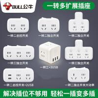 公牛插座转换器一转二多孔面板无线插板不带线插排家用多功能插头