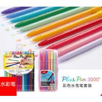 韩国慕那美monami水彩笔套装学生绘画彩笔12色24色36色彩色笔plus pen 3000纤维水性笔慕娜美画笔手帐