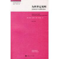 【二手旧书9成新】 为世界定规则:全球政治中的国际组织(美)巴尼特,(美)芬尼莫尔;薄燕上海人民出版社