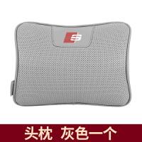 奥迪A4L/A6L/A3/Q3/Q5/Q5L汽车头枕腰靠护颈枕记忆棉内饰用品改装 灰色头枕 1个