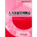 人力资源管理概论(第二版)(21世纪高等学校管理类教材)