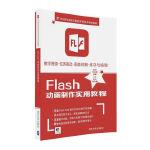 Flash动画制作实用教程