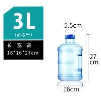 纯净水桶家用塑料手提式7.5升PC食品级加厚矿泉水桶小型饮水机桶
