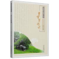 【正版】 非物质文化遗产丛书:曹雪芹传说