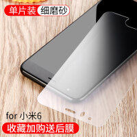 小米6钢化膜小米6x手机钢化膜磨砂防指纹小米note3手机膜全屏覆盖小米六前后无白边玻璃非全屏防