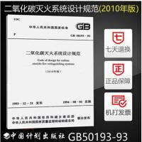 【正版防伪】GB50193-93 二氧化碳灭火系统设计规范(2010年版)