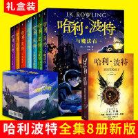 哈利波特全集1-8册全套中文版+哈利・波特与被诅咒的孩子8 全套8册 哈利波特全套全8册 2018新版本 哈利波特书正
