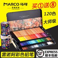 马可雷诺阿油性彩铅套装3100专业款48色小学生用72色美术画笔绘画手绘120色彩色铅笔24初学者36色马克水溶性