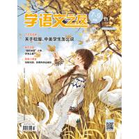 学语文之友杂志 小学语文7~9年级 2019年11月刊 真实语文 活力课堂 创新观念