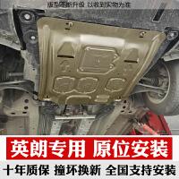 英朗发动机护板专用底盘护板19款全新别克英朗发动机下护板gt
