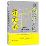 好关系是麻烦出来的 格子珊 六人行图书出品 北方文艺出版社 9787531738176
