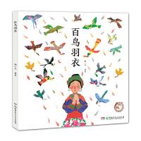 蔡皋的绘本世界:百鸟羽衣