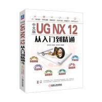 中文版UG NX 12从入门到精通