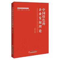 中国特色的企业发展理论