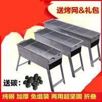 便携户外家庭用烧烤炉子烧烤架木碳炭烧烤箱羊肉串烤串3-5人工具