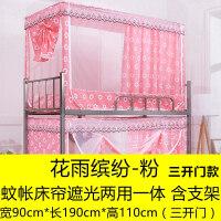 大学生宿舍上铺蚊帐床帘一体式两用寝室下铺防尘顶遮光布 其它