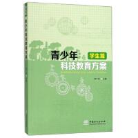 青少年科技教育方案(学生篇) 李广旺 9787503894268睿智启图书