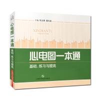 正版现货 心电图一本通基础 练习与提高 朱文青 上海科学技术出版社 9787547822258