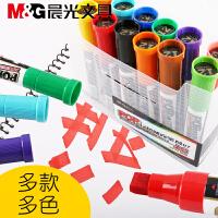 晨光唛克广告笔12色海报笔POP套装宽头12mm20mm30mm宣传手绘马克笔初学者高亮防水绘画笔