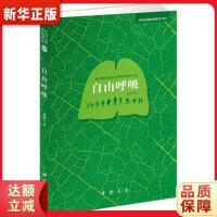 自由呼吸,中����店出版社,9787514914177【新�A��店,正版�F�】