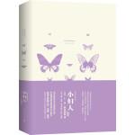 小妇人 软精装 名师注释英文原版 一部献给全世界女孩的书,豆蔻年华沐浴爱与温暖的成长故事!在美国教育协会指定的25种小