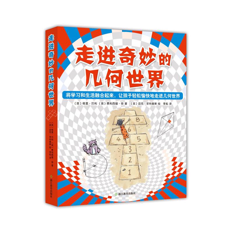 走进奇妙的几何世界(全6册)多功能几何数学绘本,将学习和生活融合起来,让孩子轻松愉快地走进几何世界。爱心树童书出品