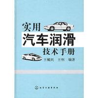 实用汽车润滑技术手册(精)