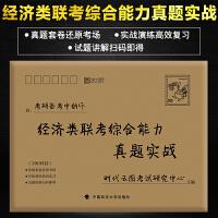云图2020经济类联考综合能力真题实战2011-2018真题396经济类联考历年真题试卷书