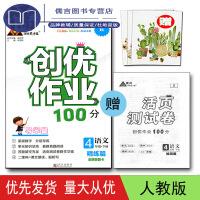 2019春 创优作业100分四年级语文人教版下册4年级人教R语文下册学用