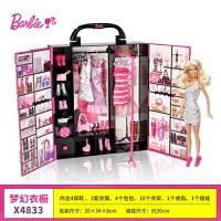 芭比娃娃设计搭配礼盒套装梦幻衣橱3-6岁女孩过家家玩具礼物 精美礼盒 *佳品