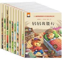 儿童情绪管理与性格培养绘本妈妈我能行聪明宝宝早教启蒙故事书漫画书中英双语培养孩子内心强大好习惯幼儿图书0-3-6-10