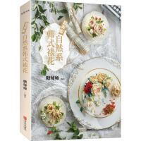 超养眼自然系韩式裱花 青岛出版社