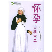 怀孕百科大全——幸福爱巢丛书刘晓建,向建设著内蒙古科学技术出版社