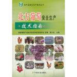北方葡萄安全生产技术指南,中国农业出版社,国家葡萄产业技术体系种质资源岗位组,郭大龙主9787109168145